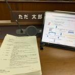 【足立区議会議員・自民党】ただ太郎のホームページ&ブログ