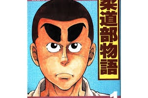 柔道部物語とかいう漫画wwwwwwwwwwwwww