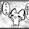 【一コマ漫画】 日本、二日連続ノーベル賞受賞!