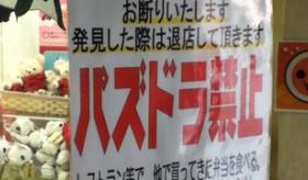 【店】   日本のゲーセンでは 店内では パズドラ禁止 の張り紙がはられているのか。   海外の反応
