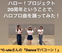『【モーニング娘。'19】『Danceでバコーン!』を踊る譜久村聖・生田衣梨奈・石田亜佑美』の画像