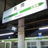 『新潟2日め』の画像