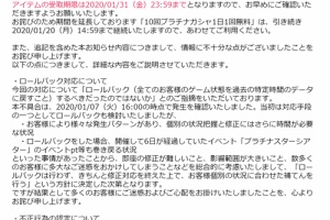 【ミリシタ】不具合対応の補填として1/31まで10回プラチナガシャチケットが追加配布に