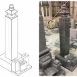『K-12 一石五輪塔』の画像
