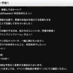 【デレステ】イベント「情熱ファンファンファーレ」開催予告