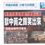『「占拠行動」学生リーダーの禁固刑に反発デモ』の画像