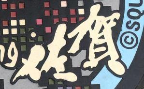 """""""ロマンシング佐賀""""のマンホール"""