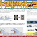 『30XリーフASV(1)アラウンドビュー(II)/エコレボ』の画像