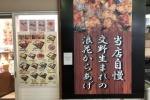 交野生まれ!唐揚げ入って500円から!JR星田駅前の丸鶏家はお弁当メニューも豊富!