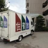『丸亀市にイバタインテリアのグレースシリーズのソファを納品』の画像