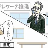 『【悲報】日本、なぜか世界で唯一テレワークで生産性が低下してしまう! 「日本企業の問題点があぶり出されるな」「テレワークに対応できん老害ばっかなんやろ」』の画像