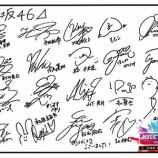 『恒例!!!『アフターMステ』メンバーのサイン寄せ書きがこちら!!!』の画像