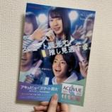 『【日向坂46】伊藤健太郎くんがおひさまにwwwww』の画像