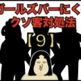 ガールズバーにくるクソ客三銃士の対処法【9】