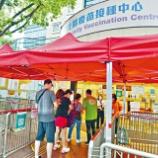 『【香港最新情報】「『企業訪問ワクチン接種』スキーム、来週から開始」』の画像