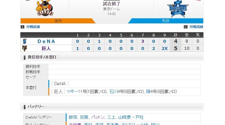 【 巨人試合結果】< 巨 5-4 De >巨人逆転サヨナラ勝利で3連勝!相川がサヨナラタイムリー!