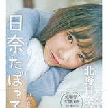『【乃木坂46】ファンが作った北野日奈子1st写真集『日奈たぼっ子』がリアルすぎて本物かと思ったwww』の画像