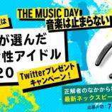 『【衝撃】『THE MUSIC DAY』アカウントが侵略されてしまうとんでもない事態に・・・!!!!!!』の画像