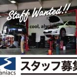 『maniacs STADIUM スタッフ募集!』の画像