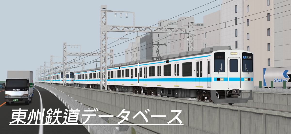 東州鉄道データベース イメージ画像