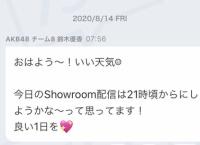 鈴木優香ちゃん「私は8/15が誕生日なので、今日から3日連続特別配信します」