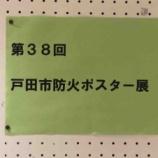 『戸田市役所西口一階ロビーに市内小学校児童たちの「戸田市防火ポスター」が展示されています。ぜひお立ち寄りください!』の画像