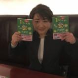 『書籍出版パーティ♪皆様ありがとうございました!』の画像