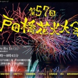『戸田橋花火大会の有料シートが今週金曜日から市内先行発売されます』の画像