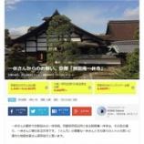 『京都府京田辺市「酬恩庵一休寺」』の画像