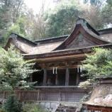 『いつか行きたい日本の名所 吉野水分神社』の画像