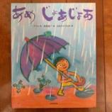 『傘打つ雨音をBGMにしていたあの頃│【絵本】230『あめ じょあじょあ』』の画像