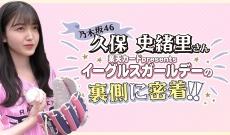 【朗報】久保史緒里さんに密着番組キタ━━━━(゚∀゚)━━━━!!
