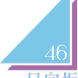 『【】日向坂46最新生写真レート表』の画像