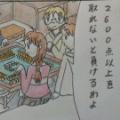第33話「脱衣麻雀」(前編)(12)