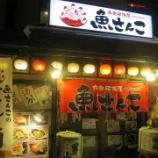 『JAL×はんつ遠藤コラボ企画【函館編3】3日め・海鮮居酒屋(魚さんこ)』の画像