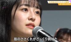 【乃木坂46】おい、このクソ美人誰だ?!