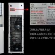 韓国製の「水素水サーバー」が福岡など各地で出火 水素水テロ