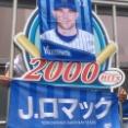 元横浜、ジェイミーロマックの公式戦HRを振り返るスレ
