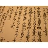 『驚愕のメニュー —ぼんぼり京橋店—』の画像