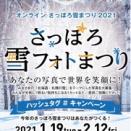 オンラインさっぽろ雪まつり2021「さっぽろ雪フォトまつり」の審査に参加いたします♪