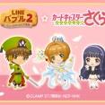 【LINE バブル2】祝6周年!『カードキャプターさくら クリアカード編』とコラボレーション決定!