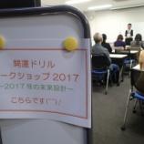 『【開運DWS2017】2016年10月12日(水)@千代田のレポート』の画像
