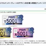 『原動機付自転車の戸田市オリジナルナンバープレートのデザインが「花火と戸田橋」に決定! 導入時限定ナンバーリクエストの受付が始まっています』の画像