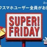 『【スーパーフライデー】12月の毎週金曜はミスドのドーナツ2個分無料クーポン!というわけで浜松市内のミスタードーナツをまとめてみた!【ソフトバンク限定】』の画像