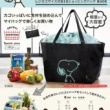 【新刊情報】SNOOPY レジカゴサイズのBIGショッピングバッグ BOOK 《特別付録》 スヌーピー レジカゴバッグ