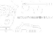 オックスフォード大学ロイター研究所「朝日新聞は日本のマスコミの中で最も信用されていません」 安倍総理が朝日新聞の誤報をバッシング…