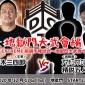 / DDT公式YouTubeチャンネルで 12月13日プレミ...
