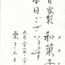 和菓子 本日ございます:栗きんとん