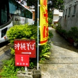 『沖縄2016夏:首里ほりかわで沖縄そばランチ』の画像