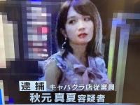 【衝撃】秋元真夏容疑者が逮捕!!!!!!!!!!!!